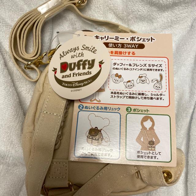 ダッフィー(ダッフィー)のダッフィ キャリーミー ポシェット  新品 ディズニーシー エンタメ/ホビーのおもちゃ/ぬいぐるみ(キャラクターグッズ)の商品写真