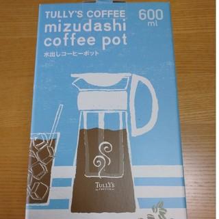 タリーズコーヒー(TULLY'S COFFEE)のタリーズコーヒー水出しコーヒーポット(容器)