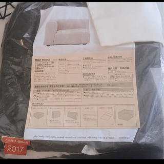 ムジルシリョウヒン(MUJI (無印良品))の無印良品 ユニットソファ本体・アーム付・大・幅98cm アーム付 小用カバー(ソファカバー)
