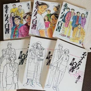 ショウガクカン(小学館)の柴門ふみ あすなろ白書全6巻(女性漫画)