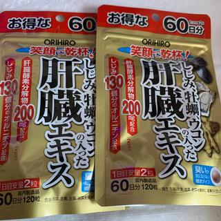 オリヒロ しじみ、牡蠣、ウコン 肝臓エキス 4ヶ月分(アミノ酸)