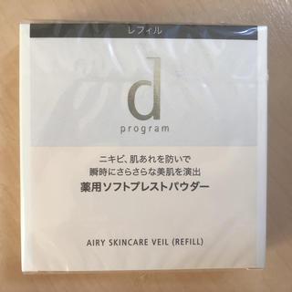 ディープログラム(d program)の資生堂 dプログラム 薬用エアリースキンケアヴェール(フェイスパウダー)