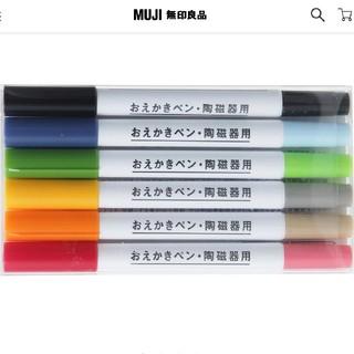 ムジルシリョウヒン(MUJI (無印良品))のおえかきペン 陶磁器用(ペン/マーカー)