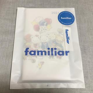 ファミリア(familiar)の新品*ファミリア スケジュール帳 2021(カレンダー/スケジュール)