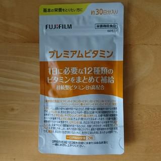 フジフイルム(富士フイルム)のFUJIFILM プレミアムビタミン(ビタミン)