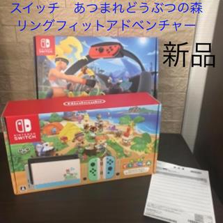 ニンテンドースイッチ(Nintendo Switch)の新品 ニンテンドースイッチ リングフィットアドベンチャー あつまれどつぶつの森(家庭用ゲーム機本体)