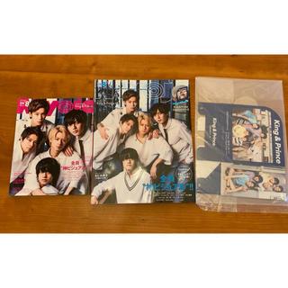 Myojo 2019年8月号 キンプリ 付録付き セット