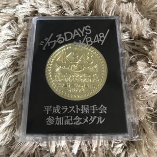 AKB48 - AKB48「ジワるDAYS」平成ラスト握手会参加記念メダル