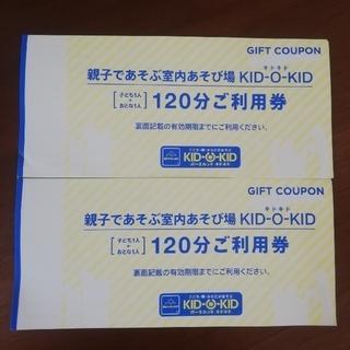 ボーネルンド(BorneLund)のキドキド 120分利用券 2枚セット☆(その他)