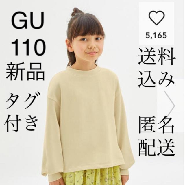 GU(ジーユー)の(180) 新品 GU バックスリット スウェット プルオーバー (長袖)  キッズ/ベビー/マタニティのキッズ服女の子用(90cm~)(Tシャツ/カットソー)の商品写真