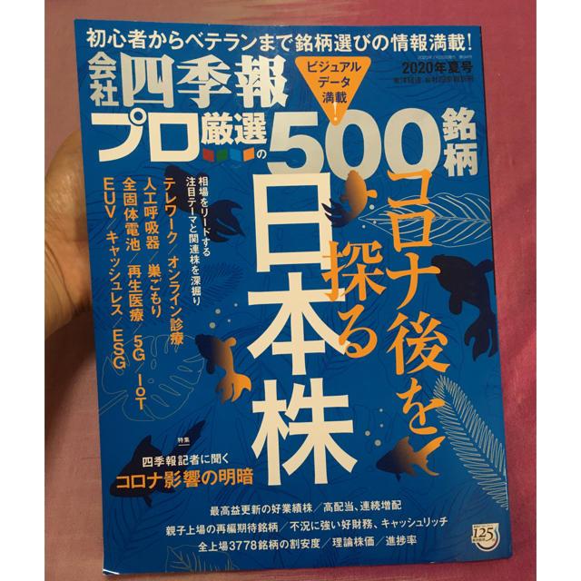 会社四季報 プロ厳選の500名柄 2020年 エンタメ/ホビーの雑誌(ビジネス/経済/投資)の商品写真