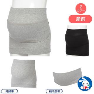ニシマツヤ(西松屋)の補助腹帯付き妊婦帯 黒 M〜L(マタニティウェア)