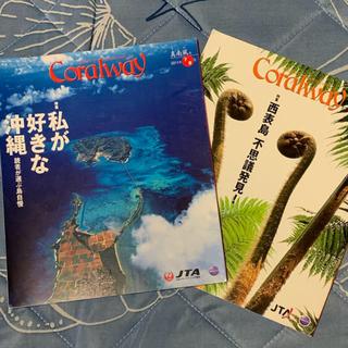ジャル(ニホンコウクウ)(JAL(日本航空))のJTA機内誌  Coralway  2冊(専門誌)