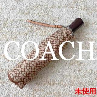 コーチ(COACH)の新品未使用 コーチ シグネチャー 折り畳み傘 (傘)