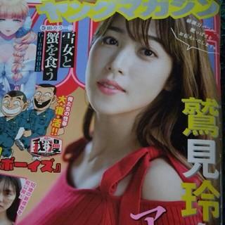 ヤングマガジンNo.42最新号(漫画雑誌)