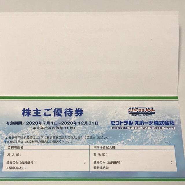 最終値下げ セントラル 株主優待券 9枚 チケットの施設利用券(フィットネスクラブ)の商品写真