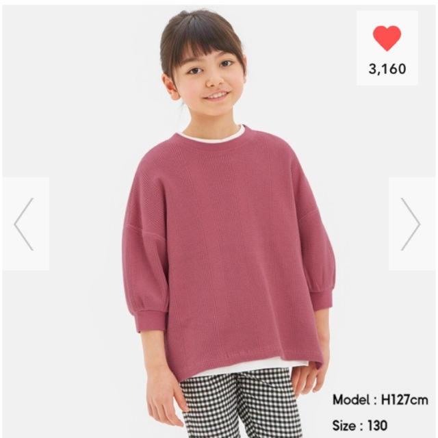 GU(ジーユー)の(201) 新品 GU 130 ワッフル プルオーバー(5分袖) パープル  キッズ/ベビー/マタニティのキッズ服女の子用(90cm~)(Tシャツ/カットソー)の商品写真