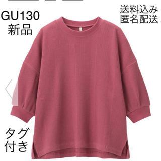 GU - (201) 新品 GU 130 ワッフル プルオーバー(5分袖) パープル
