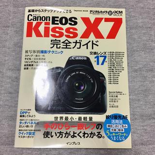 キヤノン(Canon)のCanon EOS Kiss X7完全ガイド 手のひら一眼レフの使い方がよくわか(趣味/スポーツ/実用)