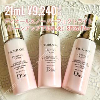 ディオール(Dior)の【9,240円分】ディオールスノー パーフェクトライト ピンクのパール下地✦(化粧下地)