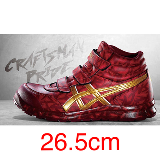 asics - アシックス安全靴 RED HOTレッドホット 3000足限定カラー 26.5cm