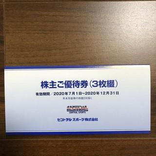 セントラルスポーツ株主優待券【3枚】