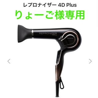 ☆新品未使用☆ レプロナイザー 4DPlus (ドライヤー)