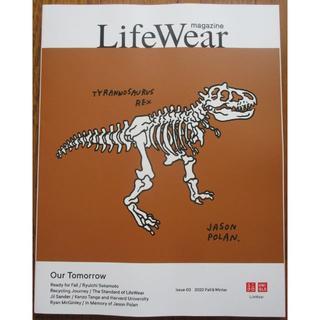ユニクロ(UNIQLO)の非売品雑誌『LifeWear magazine』3号(2020年秋冬号)ユニクロ(ファッション)