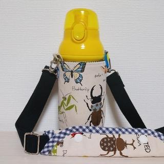 保冷 プラスチック 水筒カバー 昆虫 ベージュ(水筒)