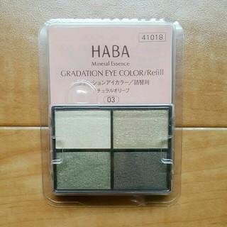 HABA - HABA 新品 グラデーションアイカラー ナチュラルオリーブ 03