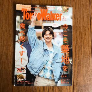 東京ウォーカー Tokyo Walker 2018年6月号 1冊