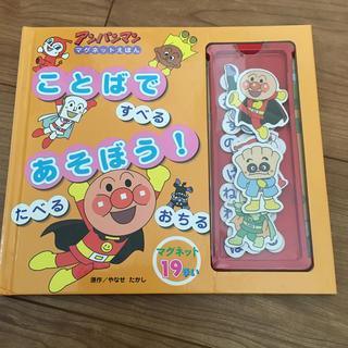 アンパンマン(アンパンマン)のアンパンマン マグネット絵本 ことばであそぼう!(絵本/児童書)
