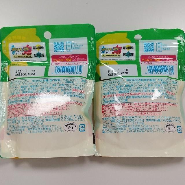 ポケモン(ポケモン)のピカチュウ ピュレグミ 2個セット 食品/飲料/酒の食品(菓子/デザート)の商品写真