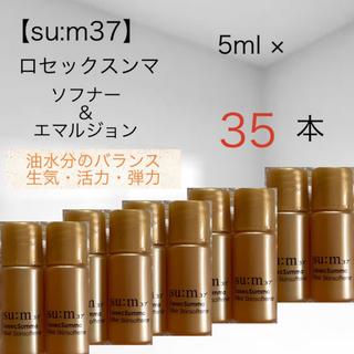 スム(su:m37°)の【1名様】スム sum37 ロセックスンマ 化粧 乳液 35本(化粧水/ローション)