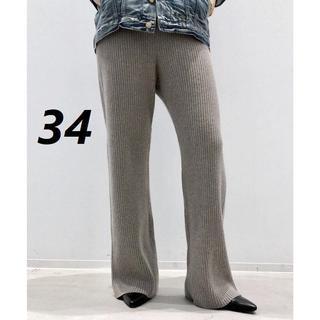 アパルトモンドゥーズィエムクラス(L'Appartement DEUXIEME CLASSE)のKNIT PANTS ニットパンツ 34 ベージュ L'Appartement(カジュアルパンツ)