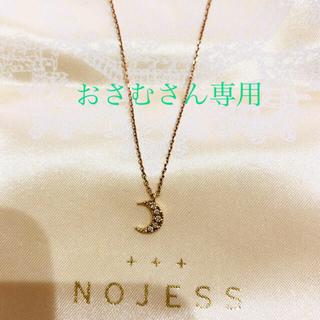 ノジェス(NOJESS)のNOJESS(ノジェス)K10YG × ダイヤ  三日月ネックレス(ネックレス)