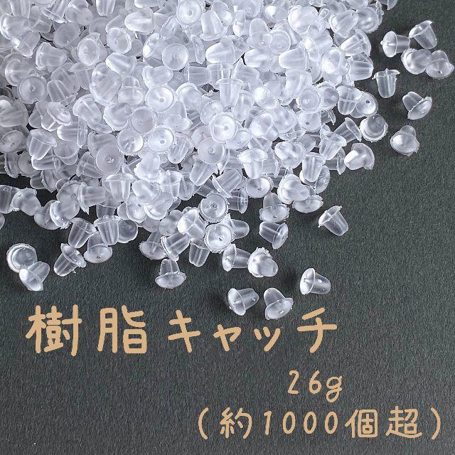 樹脂キャッチ 約26g (約1000個超)4×4㎜ ハンドメイドの素材/材料(各種パーツ)の商品写真