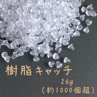 樹脂キャッチ 約26g (約1000個超)4×4㎜(各種パーツ)