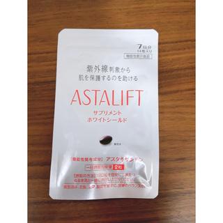 アスタリフト(ASTALIFT)のASTALIFT アスタリフト  サプリメントホワイトシールド(その他)