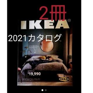 イケア(IKEA)のIKEA カタログ2020最新版 2冊(その他)