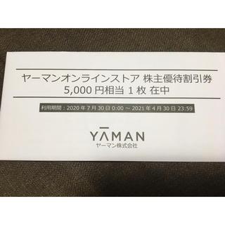ヤーマン(YA-MAN)の【michi様専用】ヤーマン 株主優待割引券 5000円相当(ショッピング)