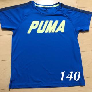 PUMA - 美品❣️プーマ Tシャツ 140サイズ ドライセル