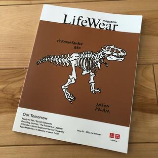ユニクロ(UNIQLO)の新品 UNIQLO LifeWear ユニクロ ライフウェア  雑誌(ファッション)