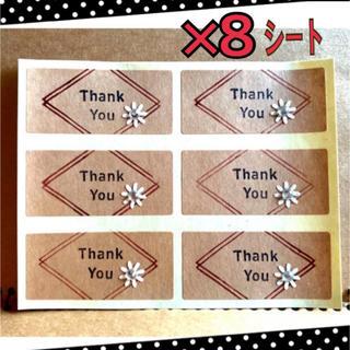 【thank you】サンキューシール メッセージシール ギフトシール 48枚(カード/レター/ラッピング)
