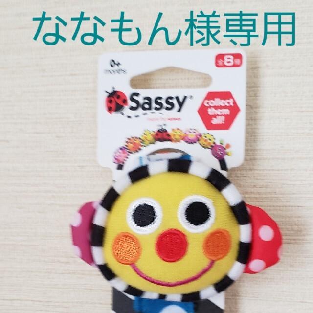 Sassy(サッシー)のsassy カラフルチャームバンド キッズ/ベビー/マタニティのおもちゃ(がらがら/ラトル)の商品写真