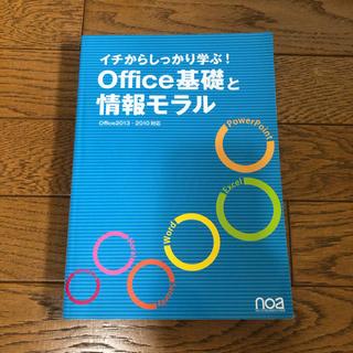 マイクロソフト(Microsoft)のoffice基礎と情報モラル(コンピュータ/IT)