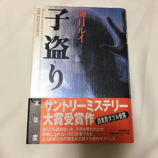 子盗り(文学/小説)