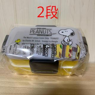 スヌーピー(SNOOPY)のスヌーピー  ☆ふわっと 2段弁当箱(弁当用品)