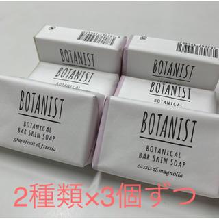 ボタニスト(BOTANIST)のボタニスト《2種類×3個ずつ 6個セット》ボタニカルバースキンソープ(ボディソープ/石鹸)