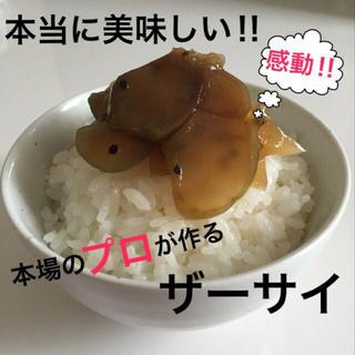 自家製味付けザーサイ200gx2 おつまみ、おかず(漬物)